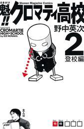 魁!!クロマティ高校(2) 漫画