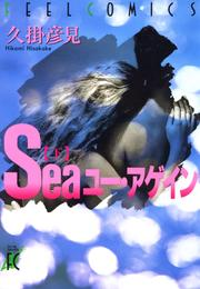 Seaユー・アゲイン 下巻 漫画