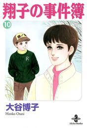 翔子の事件簿 10 漫画