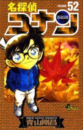 名探偵コナン(52) 漫画