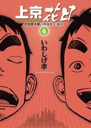 上京花日(6) 漫画