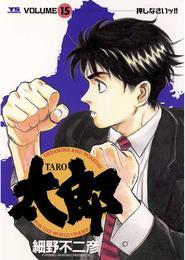 太郎(TARO)(15) 漫画