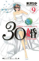 30婚 miso-com(9) 漫画