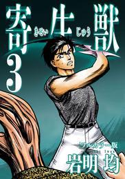 寄生獣 フルカラー版(3) 漫画