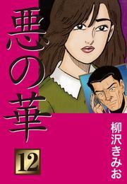 悪の華(12) 漫画