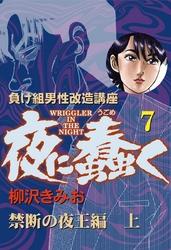 夜に蠢く(7) 禁断の夜王編 上 漫画
