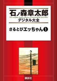 さるとびエッちゃん(1)