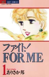ファイト!FOR ME(1) 漫画