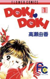 DOKI・DOKI(1) 漫画