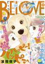 BE・LOVE 2017年15号8月1日号 [2017年7月15日発売] 漫画