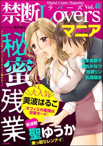 禁断LoversマニアVol.040秘蜜残業 漫画