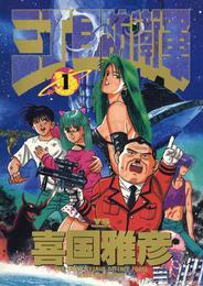 三丁目防衛軍(1) 漫画
