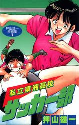 私立東湘高校サッカー部 漫画
