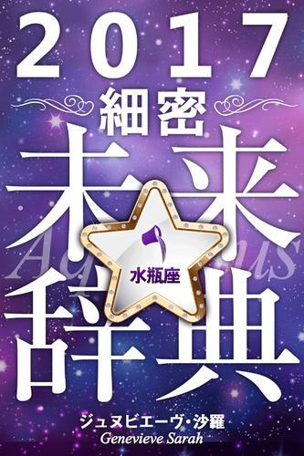 2017年占星術☆細密未来辞典水瓶座 漫画