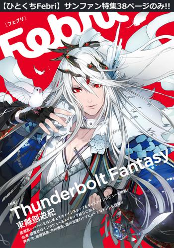 【ひとくちFebri】Thunderbolt Fantasy 東離劍遊紀 漫画