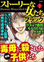 ストーリーな女たち ブラック毒母に殺された子供たち Vol.2 漫画