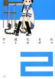 平成生まれ (1-2巻 全巻)