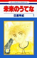 未来のうてな (1-11巻 全巻) 漫画