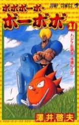 ボボボーボ・ボーボボ (1-21巻 全巻) 漫画