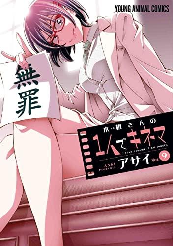木根さんの1人でキネマ (1-5巻 最新刊) 漫画