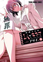 木根さんの1人でキネマ (1-8巻 最新刊)