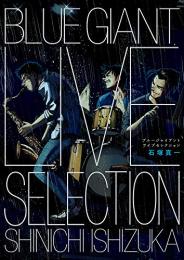 ブルージャイアント BLUE GIANT LIVE SELECTION (1巻 全巻)
