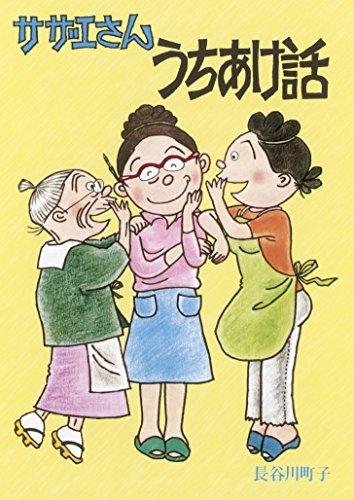 サザエさん うちあけ話 漫画