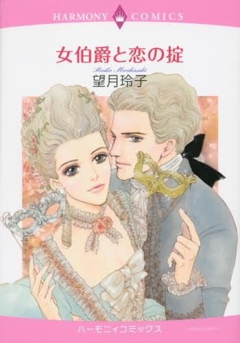 女伯爵と恋の掟 漫画