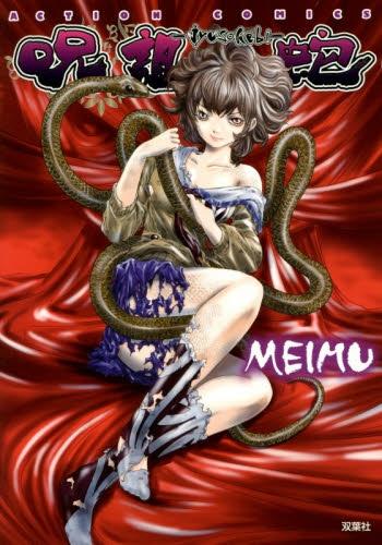 呪詛蛇 −jyusohebi− 漫画