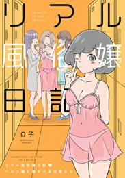 リアル風俗嬢日記 (全3冊)