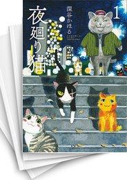 【中古】夜廻り猫 (1-7巻)