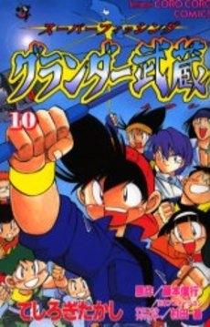 グランダー武蔵 (1-10巻 全巻) 漫画
