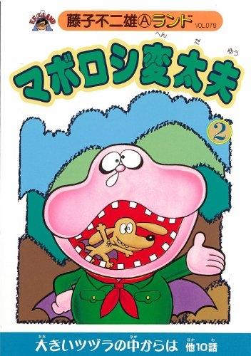 マボロシ変太夫 漫画