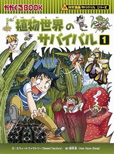 【書籍】[特典あり]植物世界のサバイバル 漫画