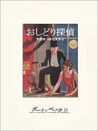 おしどり探偵(1) 漫画