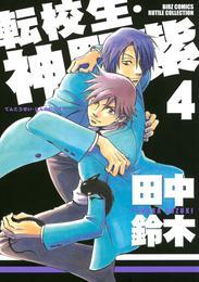 転校生・神野紫 (4) 漫画