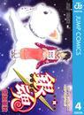 銀魂 モノクロ版 4 漫画
