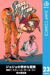 ジョジョの奇妙な冒険 第7部 モノクロ版 23 漫画