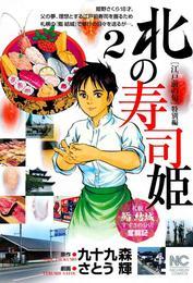 北の寿司姫 2 漫画