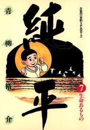 土佐の一本釣り PART2 純平(7) 漫画