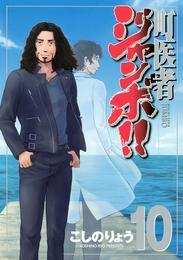 町医者ジャンボ!!(10) 漫画