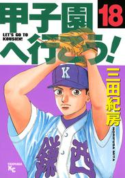 甲子園へ行こう!(18) 漫画