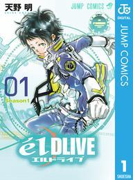 エルドライブ【elDLIVE】 1 漫画