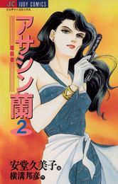 アサシン(暗殺者)蘭(2) 漫画