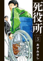 死役所 3巻 漫画
