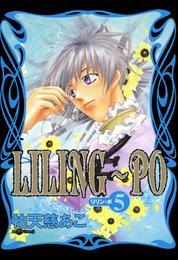LILING~PO<リリン-ポ>(5) 漫画