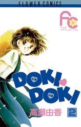 DOKI・DOKI(2) 漫画