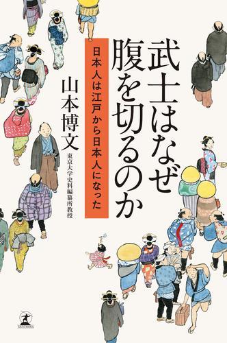 武士はなぜ腹を切るのか 日本人は江戸から日本人になった 漫画