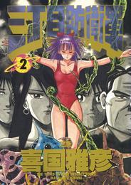 三丁目防衛軍(2) 漫画