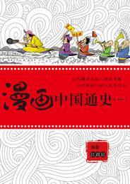 漫画中国通史(一) 漫画